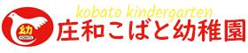 庄和こばと幼稚園(春日部市私立幼稚園)